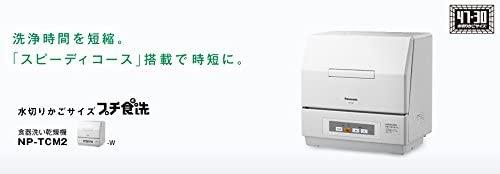 Panasonic(パナソニック) 食器洗い乾燥機 NP-TCM2-W(ホワイト)の商品画像3