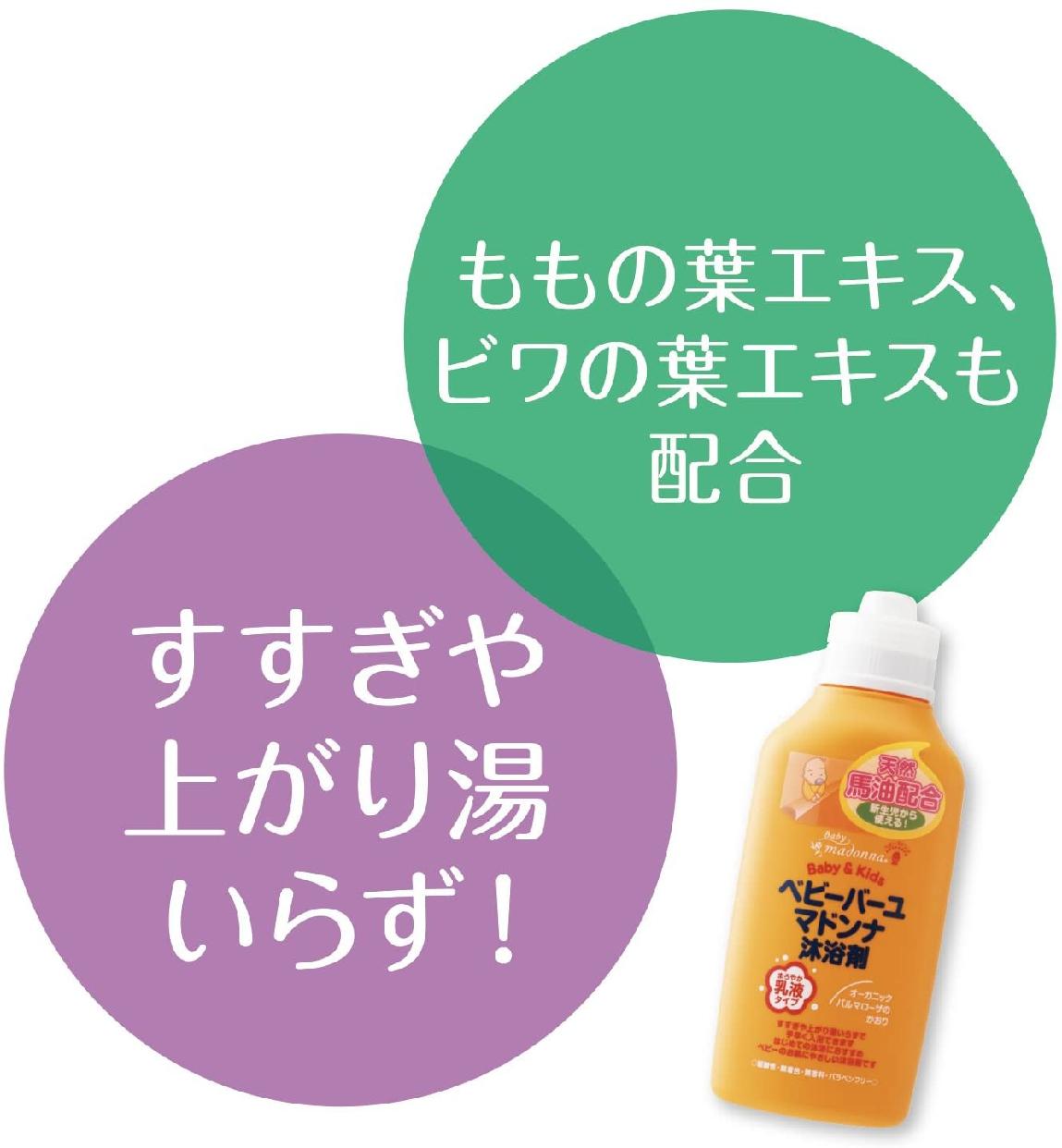MADONNA(マドンナ)ベビーバーユマドンナ沐浴剤の商品画像6