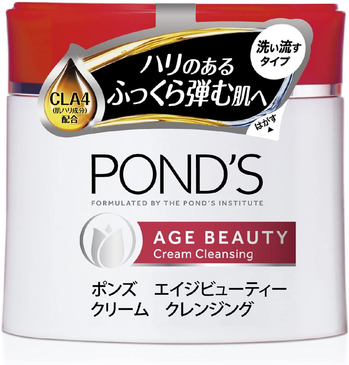 POND'S(ポンズ) エイジビューティー クリームクレンジングの商品画像