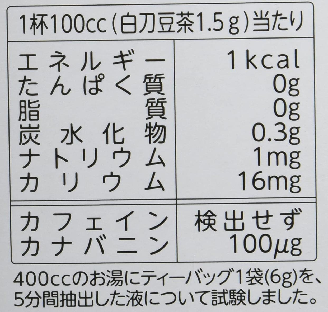 山本漢方製薬 白刀豆茶100%の商品画像8