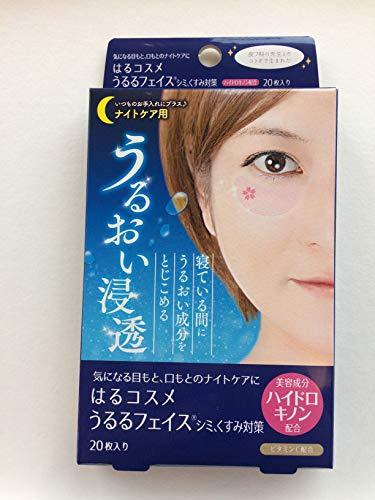 HARU COSME(ハルコスメ) うるるフェイスの商品画像3