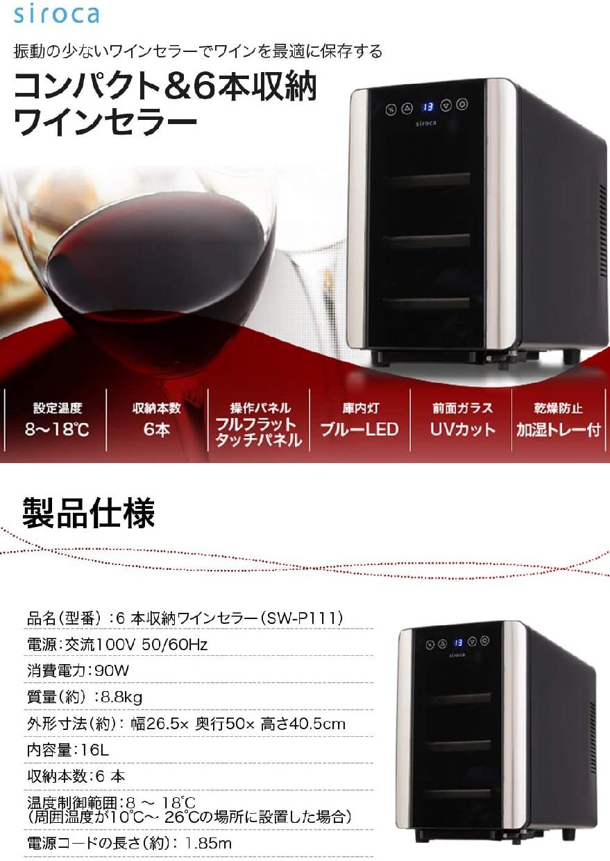 siroca(シロカ) 6本収納ワインセラー SW-P111(K)の商品画像2