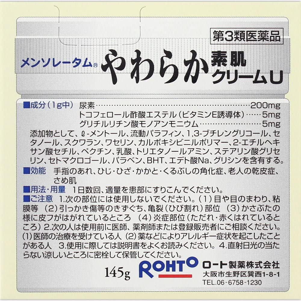 MENTHOLATUM(メンソレータム) やわらか素肌クリームUの商品画像2