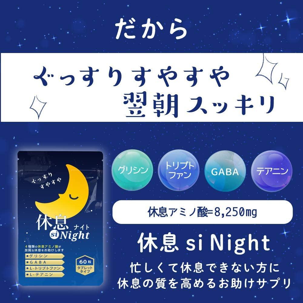 LOHAStyle(ロハスタイル) 休息 si Nightの商品画像7
