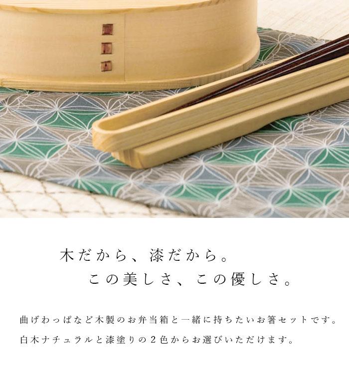 山家(YAMAGA) 木製のお弁当箱と一緒に持ちたいお箸 WK39-2 ナチュラル/ブラウンの商品画像2