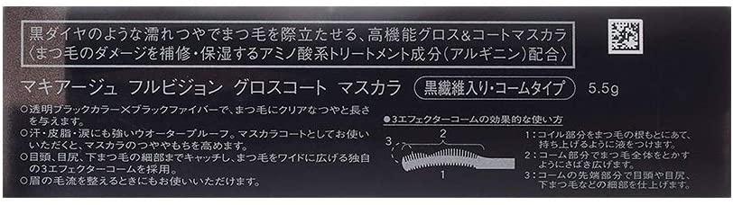 MAQuillAGE(マキアージュ) フルビジョン グロスコート マスカラの商品画像2