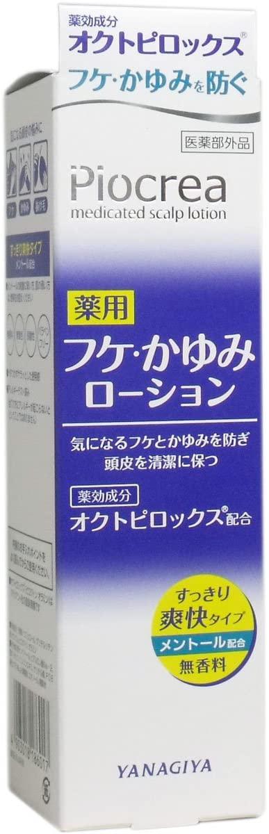 Piocrea(ピオクレア) 薬用フケ・かゆみローションの商品画像2