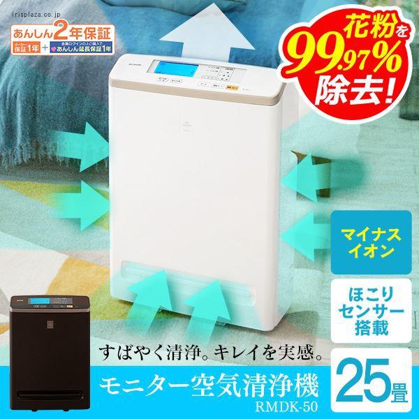 IRIS OHYAMA(アイリスオーヤマ) モニター空気清浄機 RMDK-50の商品画像