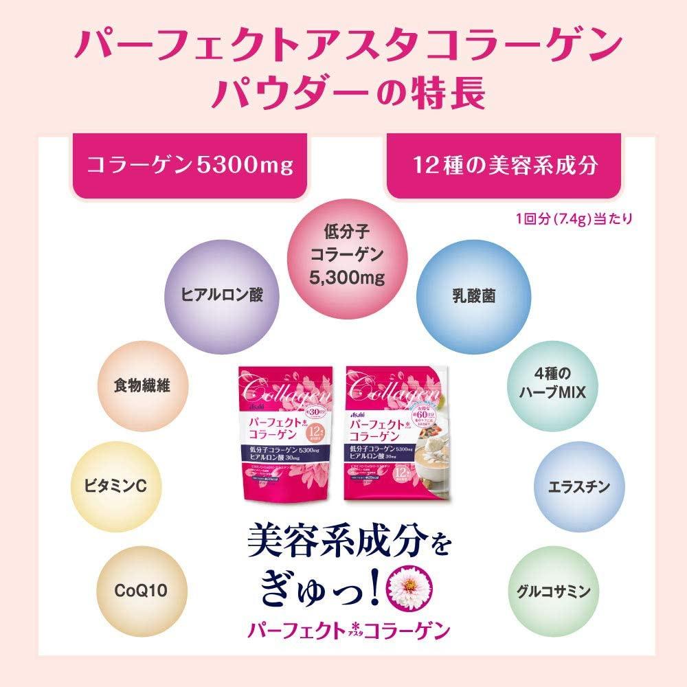 Asahi(アサヒグループショクヒン) パーフェクトアスタコラーゲン パウダーの商品画像3