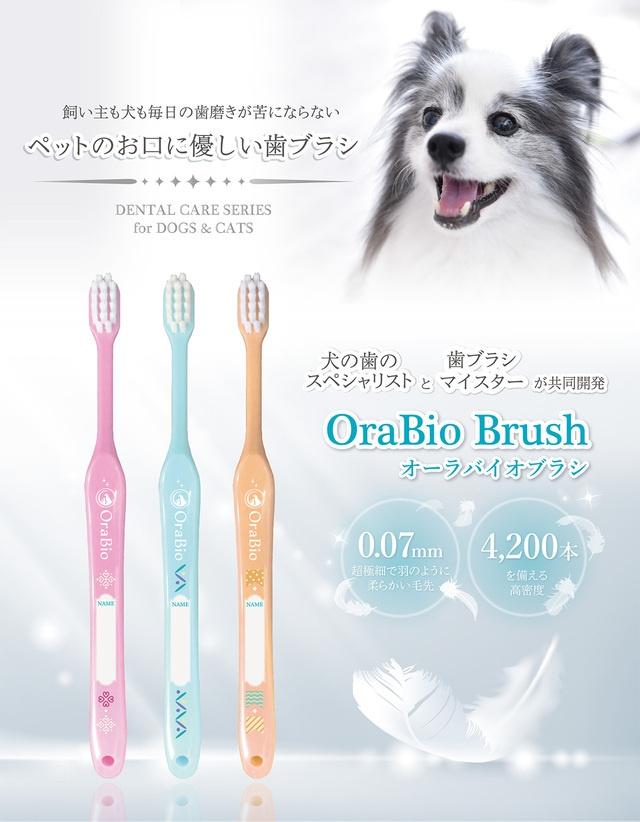 Ora Bio(オーラバイオ) ブラシお試しセットの商品画像