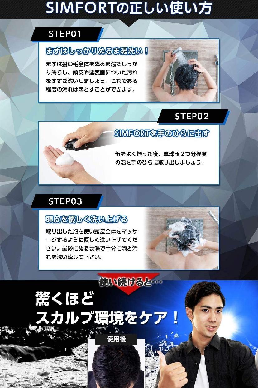 SIMFORT(シンフォート)スパークリング スカルプシャンプーの商品画像11