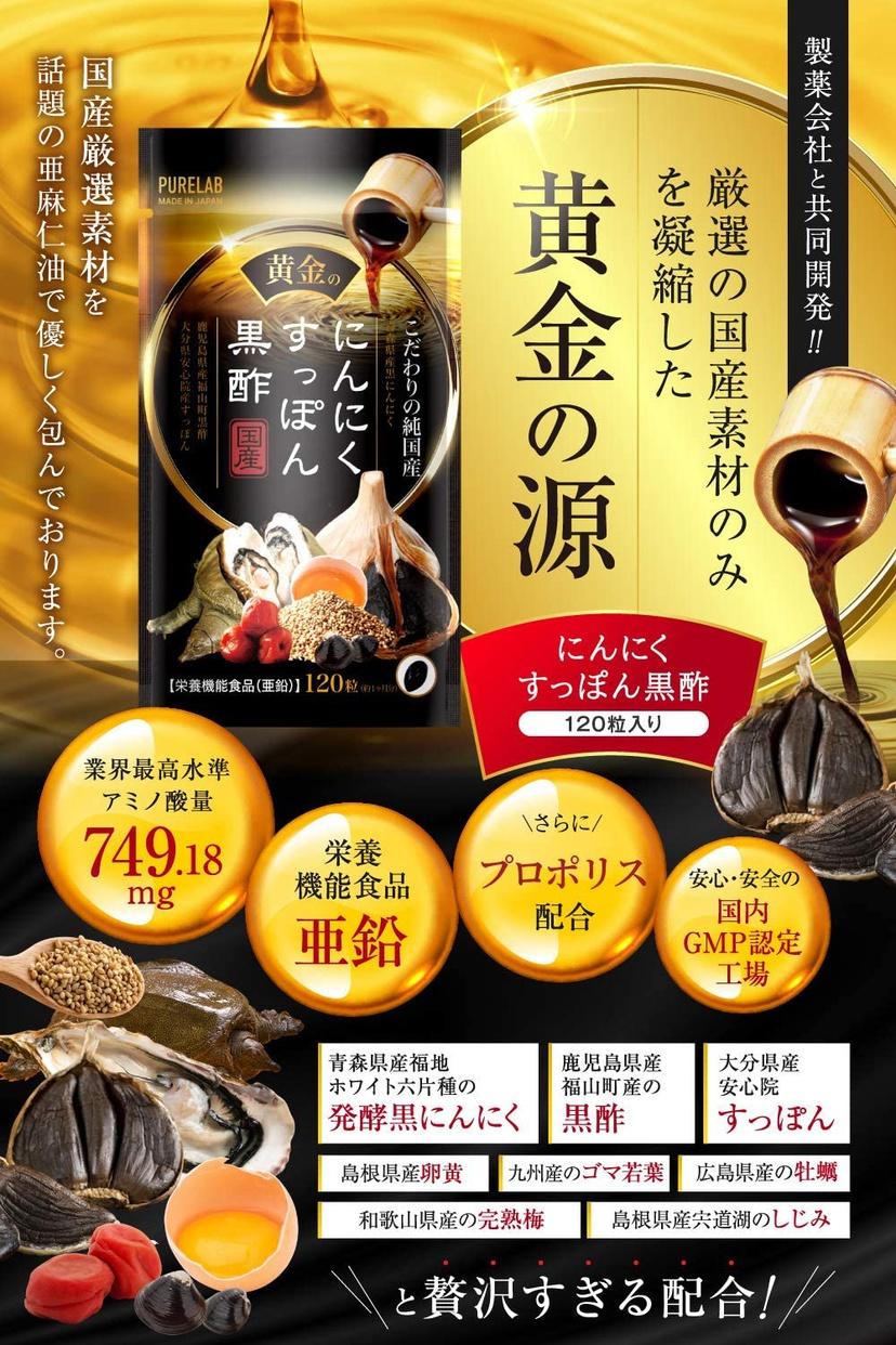 PURELAB(ピュアラボ) 黄金のにんにくすっぽん黒酢の商品画像2