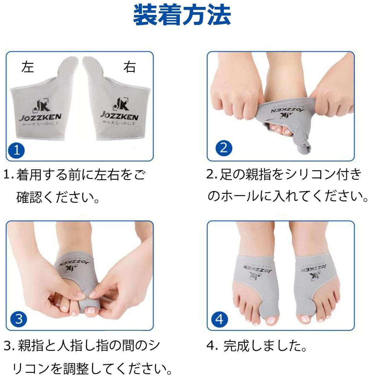 JZK-JAPAN(ジェイゼットケージャパン) 外反母趾サポーターの商品画像4