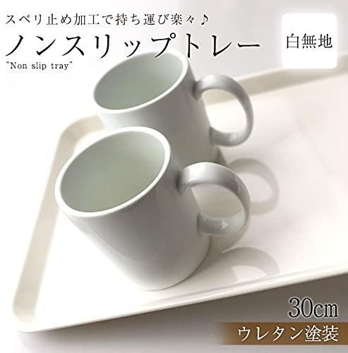 三好漆器(みよししっき)ノンスリップトレイ(S) 33cmの商品画像6