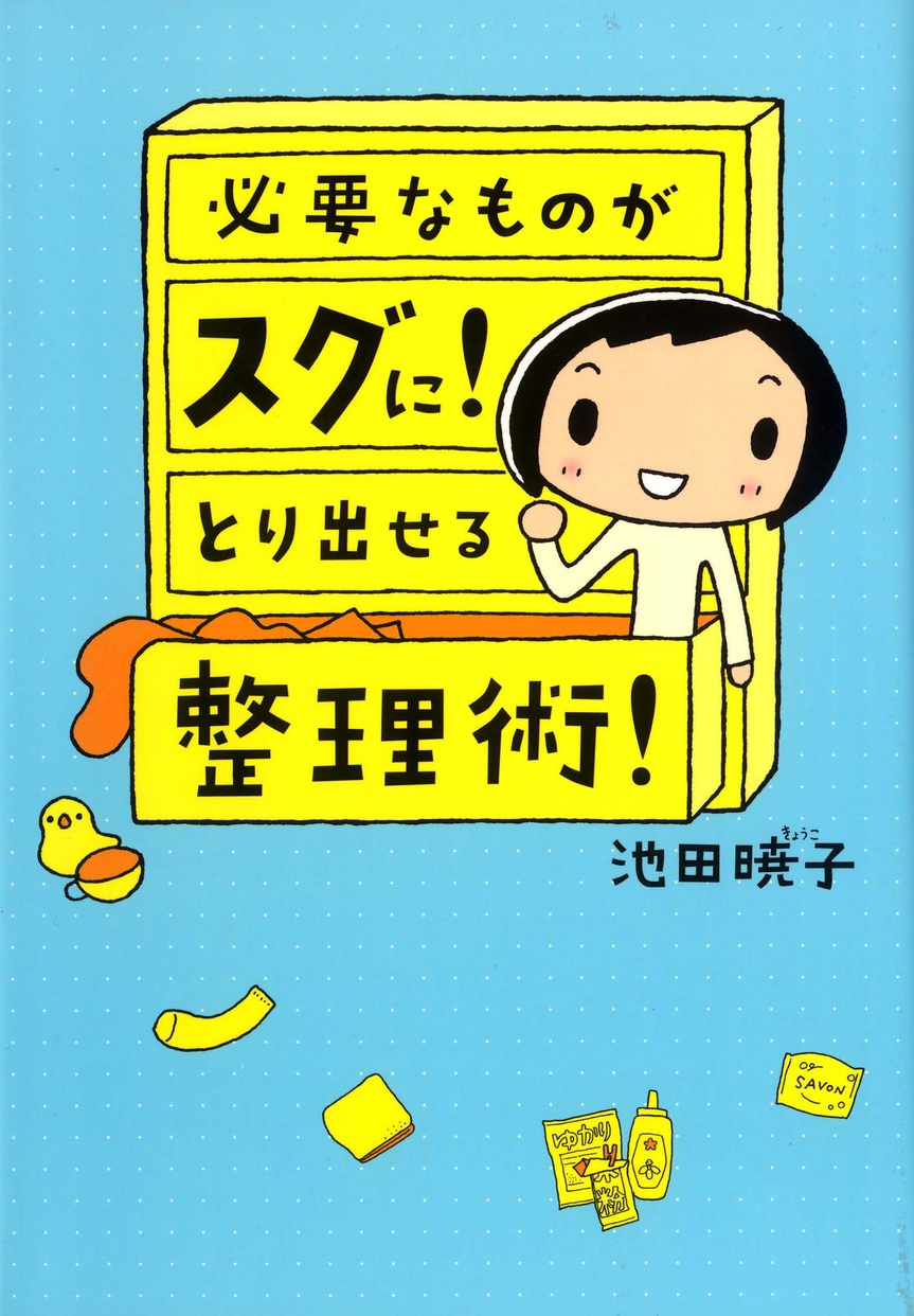 KADOKAWA(カドカワ) 必要なものがスグに!とり出せる整理術!