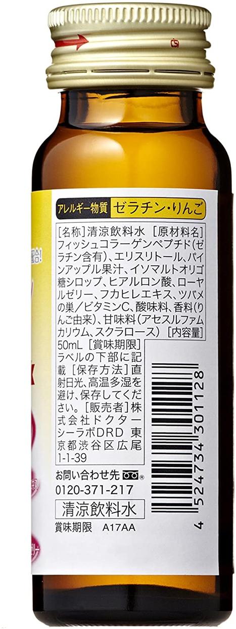 Dr.Ci:Labo(ドクターシーラボ) コラーゲン5000 5-ビューティーEXの商品画像3