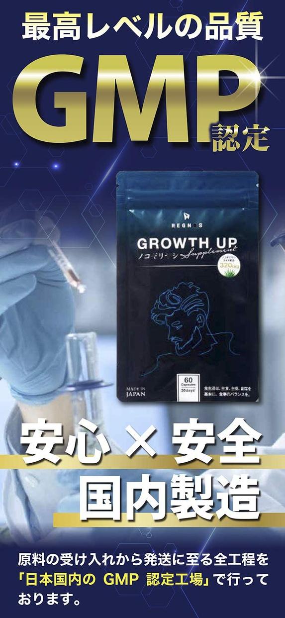 REGNOS(レグノス) GROWTH UPの商品画像7