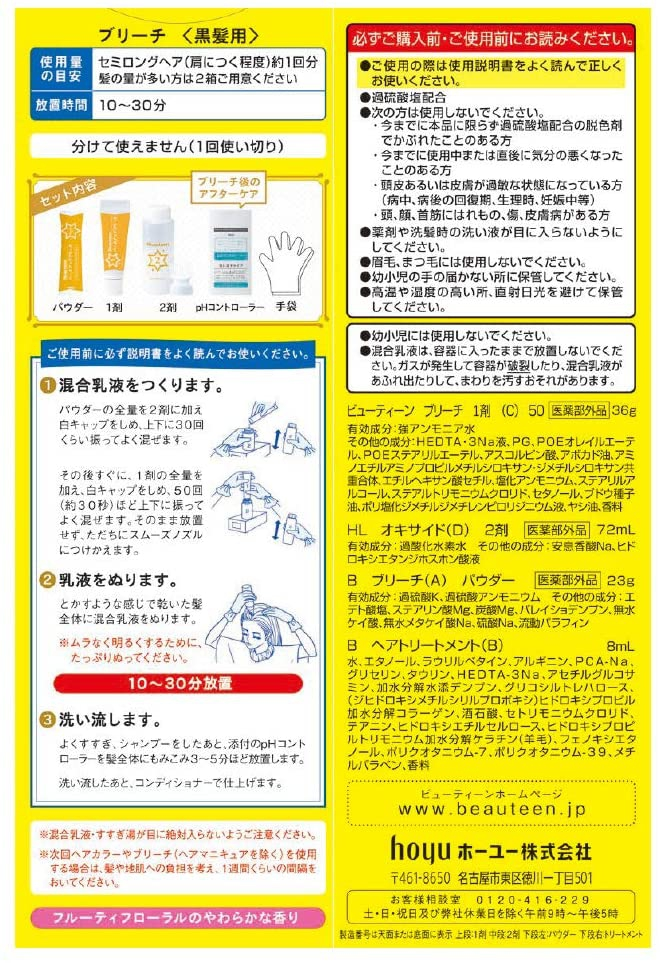 hoyu(ホーユー) ビューティーン ベースアップブリーチの商品画像3