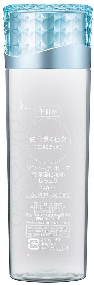 SOFINA beauté(ソフィーナ ボーテ) 高保湿化粧水 しっとりの商品画像5