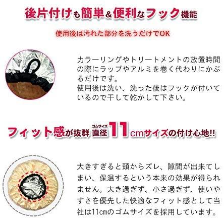 A's style(アズスタイル) ダブルヒートヘアキャップの商品画像6