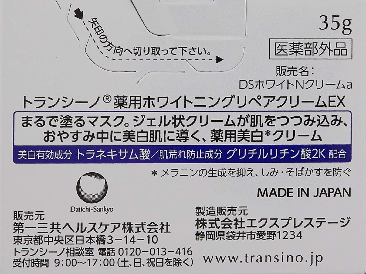 TRANSINO(トランシーノ)薬用ホワイトニングリペアクリームEXの商品画像8