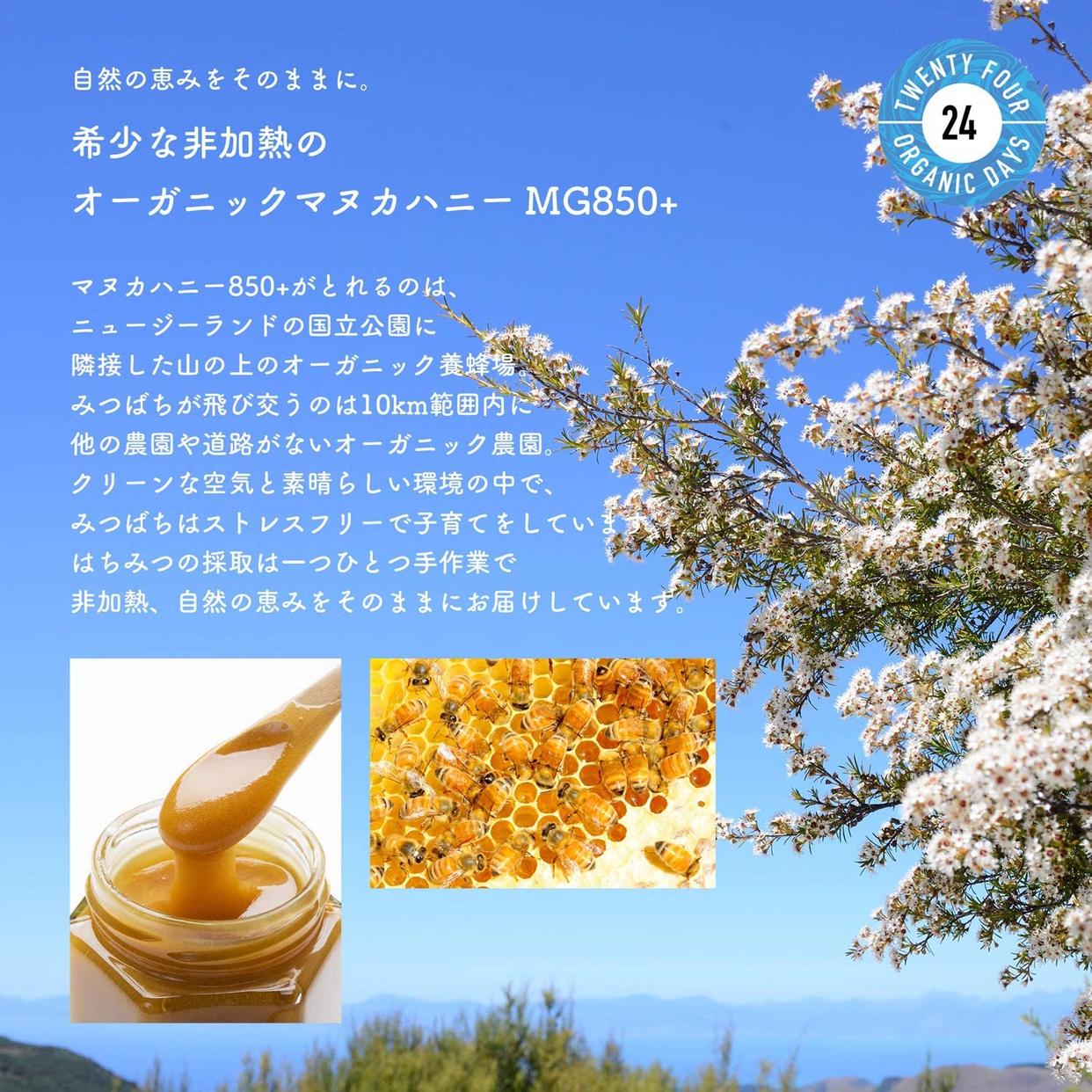 24 Organic Days(24オーガニックデイズ) マヌカハニー&プロポリススプレーの商品画像5