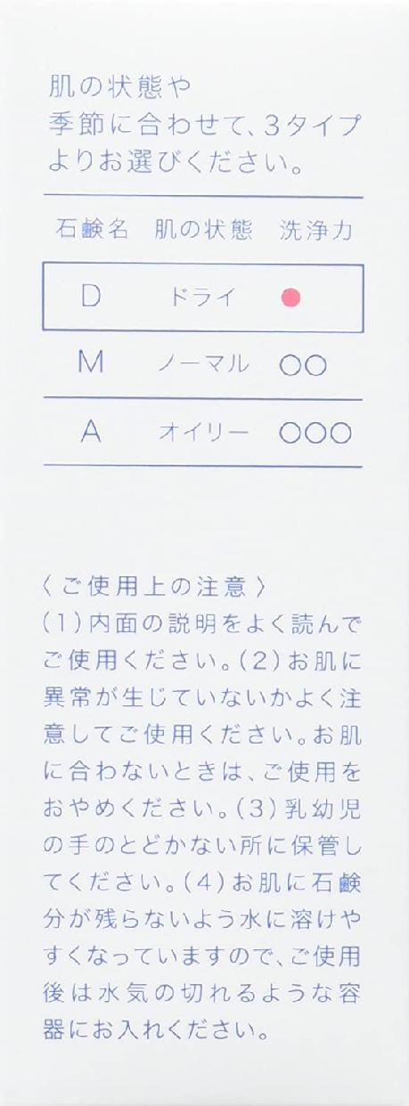 Collage(コラージュ) コラージュ D乾性肌用石鹸の商品画像4