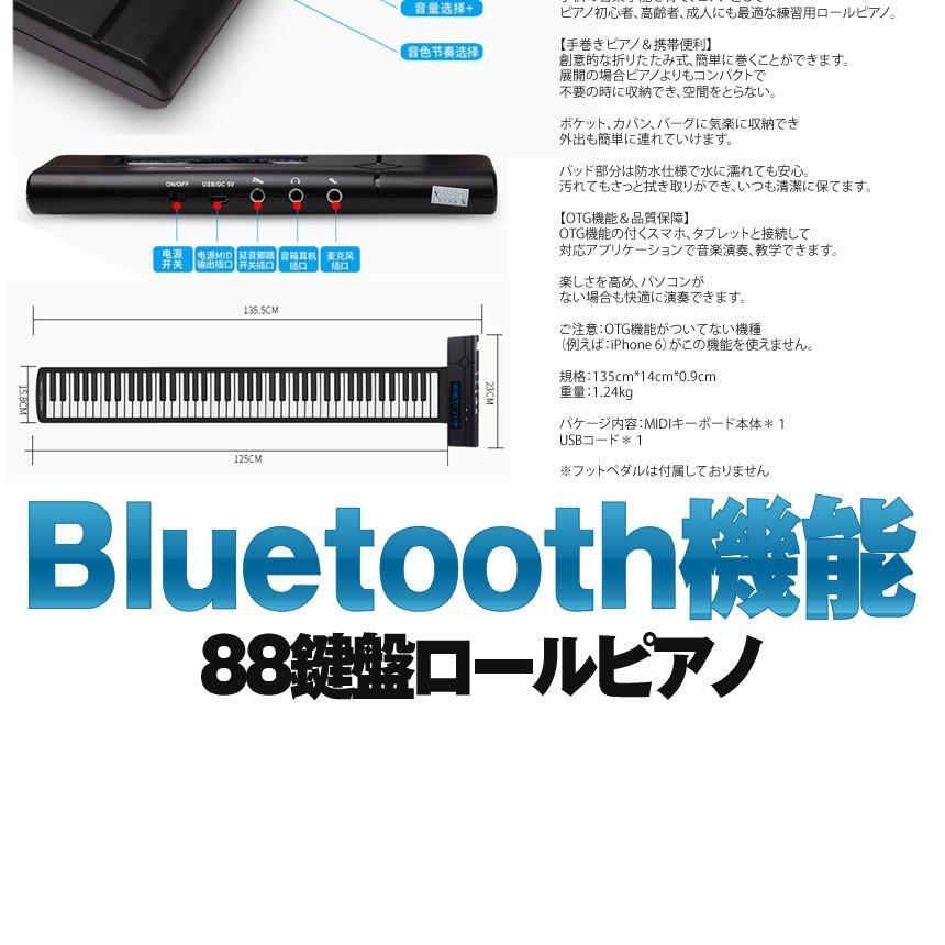 NEXT STAGE(ネクストステージ) ロールピアノ 88鍵盤の商品画像3