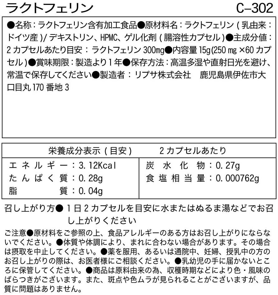 Lipusa(リプサ) ラクトフェリン C-302の商品画像6