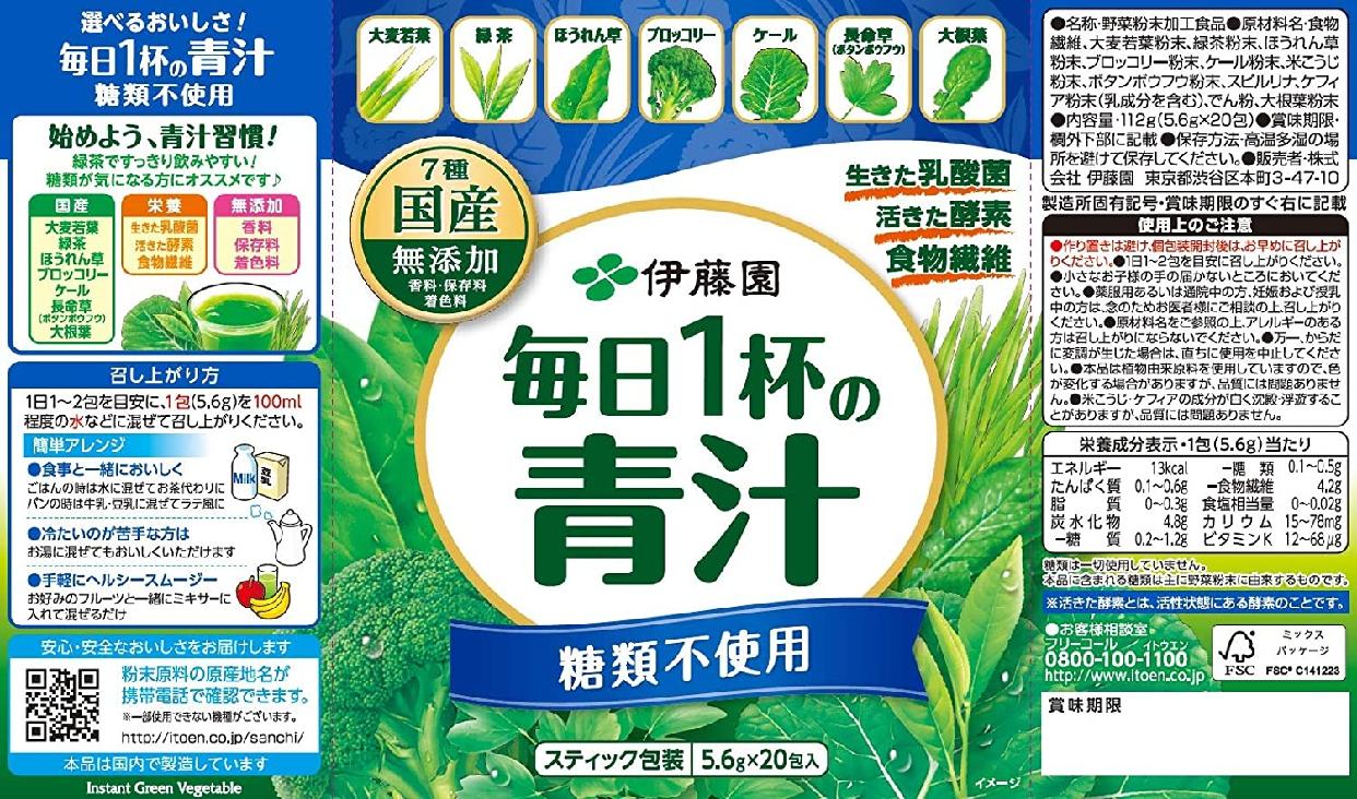 伊藤園(イトウエン) 毎日1杯の青汁 糖類不使用の商品画像8