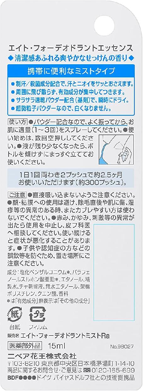 8×4(エイトフォー) デオドラントエッセンスの商品画像4