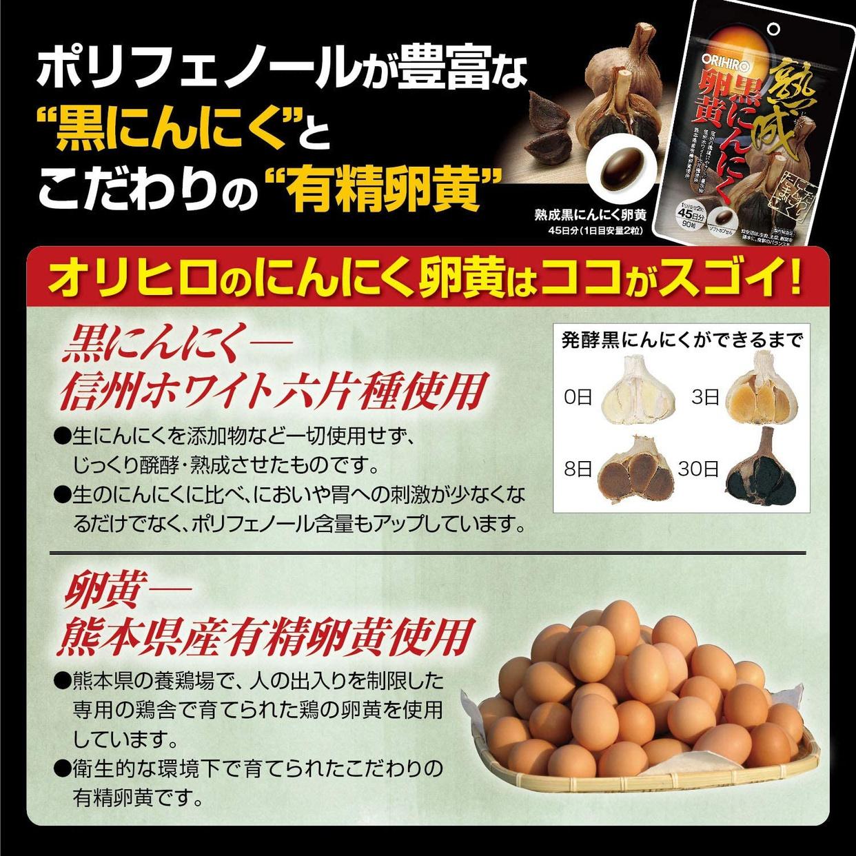 ORIHIRO(オリヒロ) 熟成黒にんにく卵黄カプセルの商品画像4