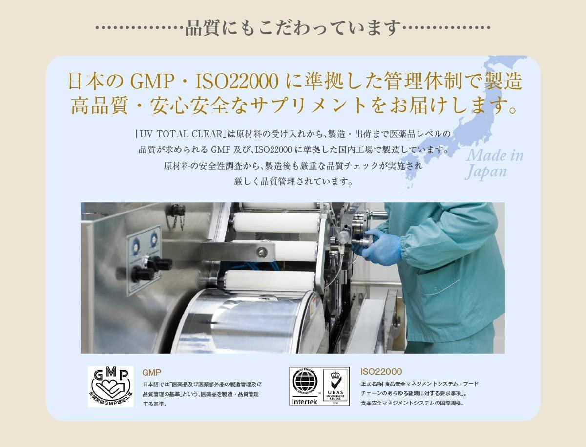 JJJ SUPPLEMENT(ジェイ ジェイ ジェイ サプリメント) UV トータルクリアの商品画像3