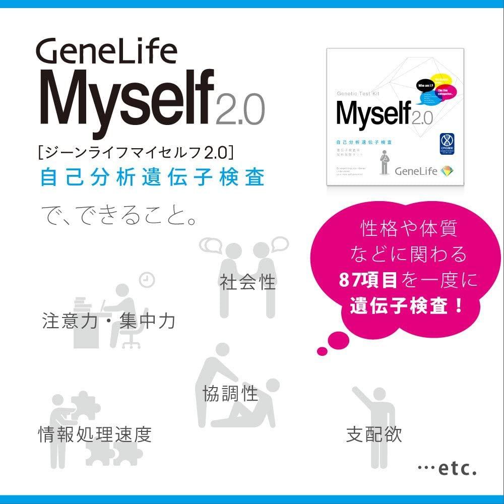 GeneLife(ジーンライフ) Genelife Myself2.0の商品画像3