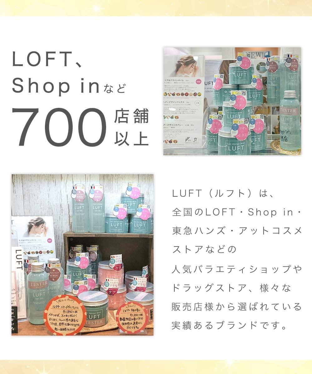 LUFT(ルフト) ヘアスプレー ハードの商品画像3