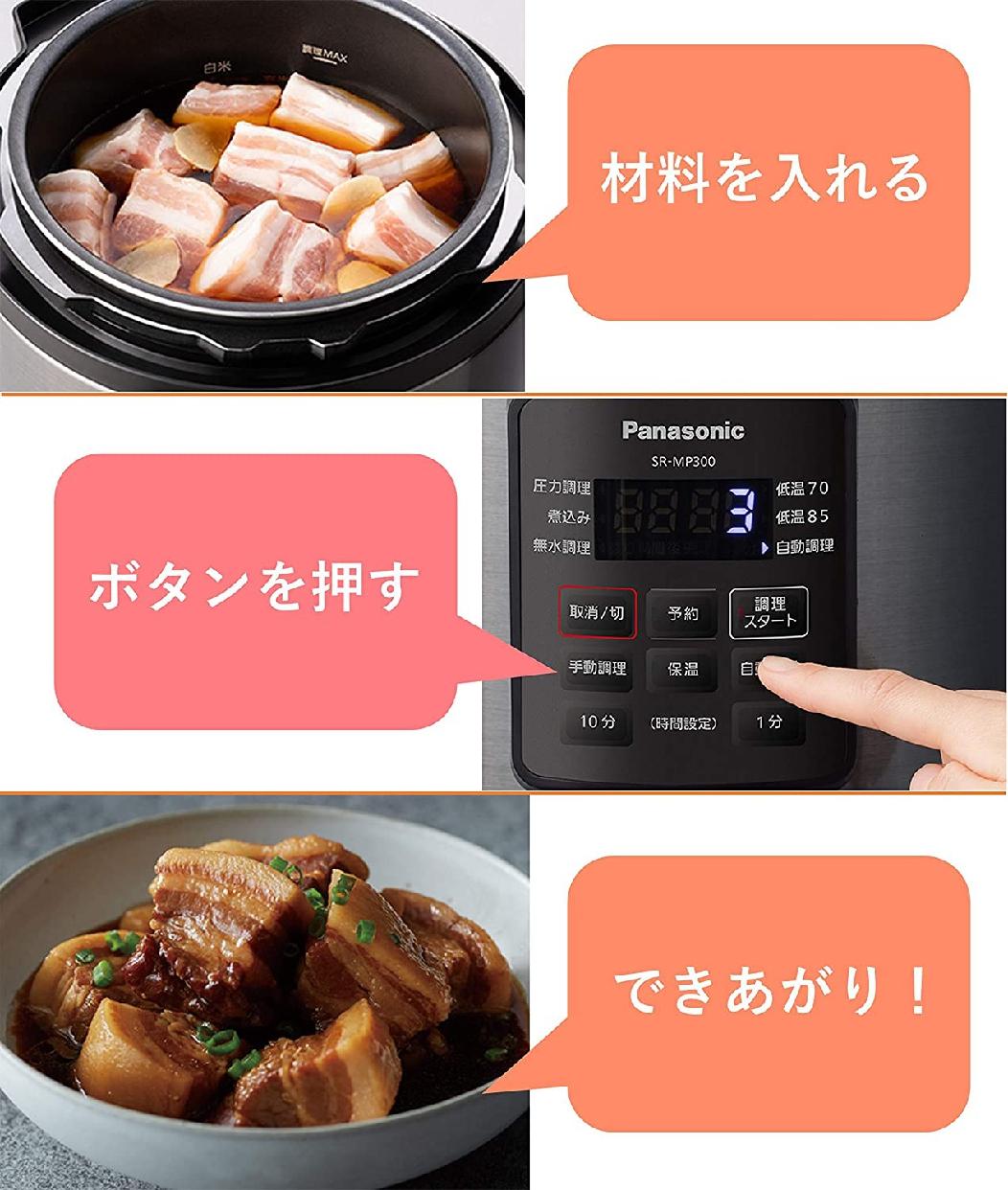 Panasonic(パナソニック) 電気圧力なべ ブラック SR-MP300-Kの商品画像4