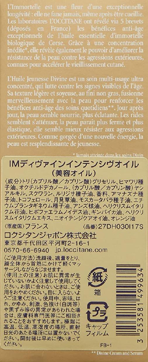 L'OCCITANE(ロクシタン) イモーテル ディヴァインインテンシヴオイルの商品画像7