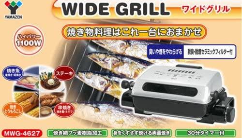 山善(YAMAZEN) 両面焼きワイドグリルMWG-4627の商品画像2