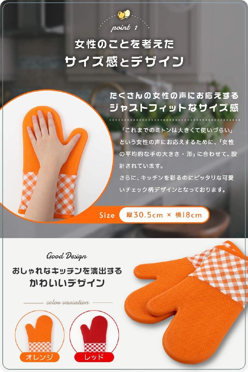 SATIA(サティア) 鍋つかみ オレンジの商品画像3