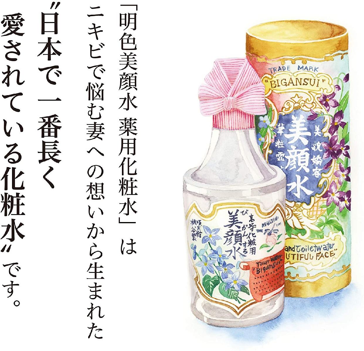 明色美顔水(めいしょく)薬用化粧水の商品画像8