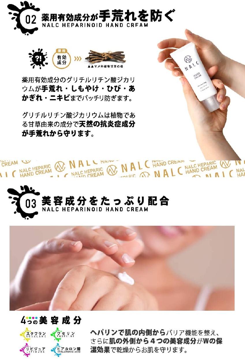 NALC(ナルク) 薬用ヘパリンハンドクリームの商品画像4