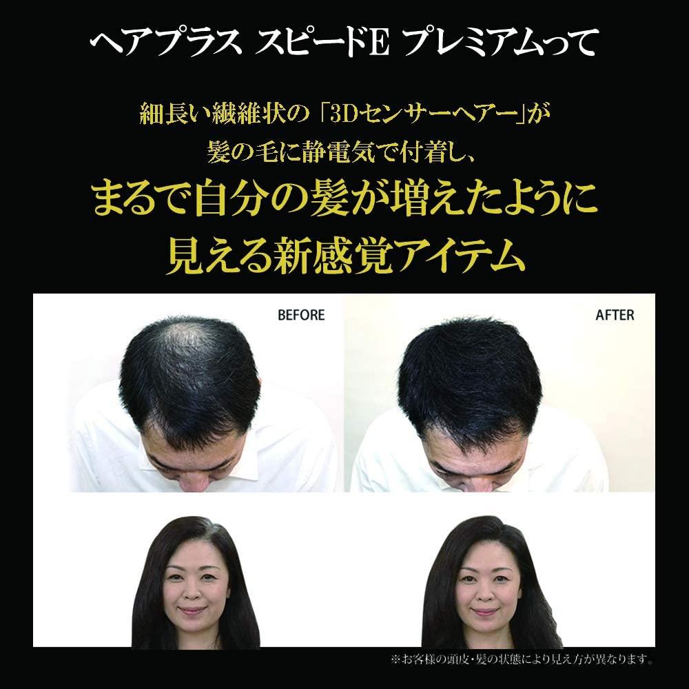 HairPlus(ヘアプラス) ヘアプラス スピードE プレミアムの商品画像2
