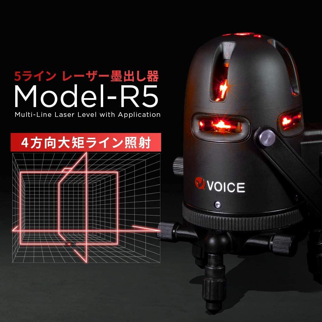VOICE(ヴォイス) 5ラインレーザー Model-R5の商品画像2