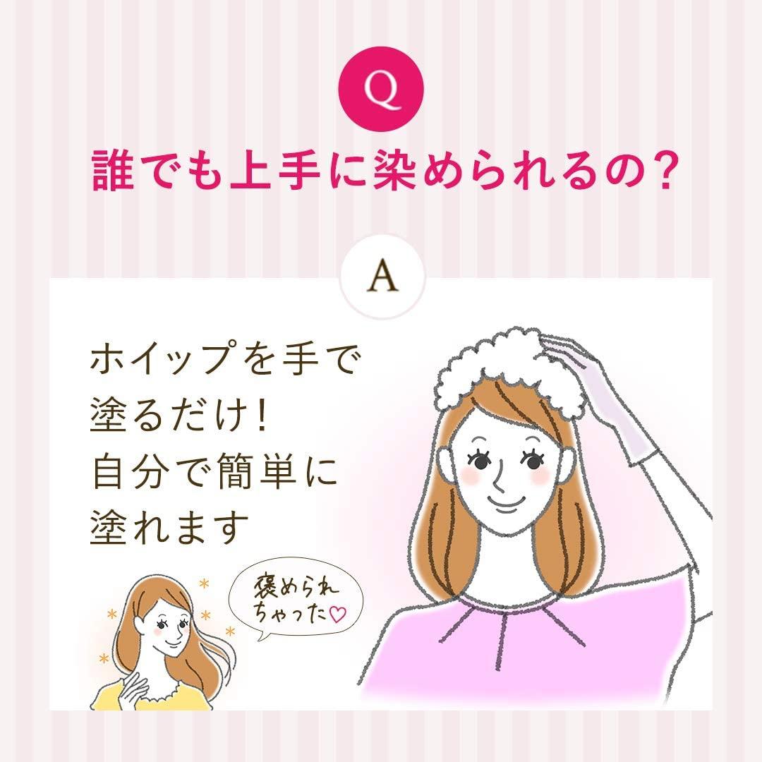 Beautylabo(ビューティラボ)ホイップヘアカラー 髪色もどしの商品画像2