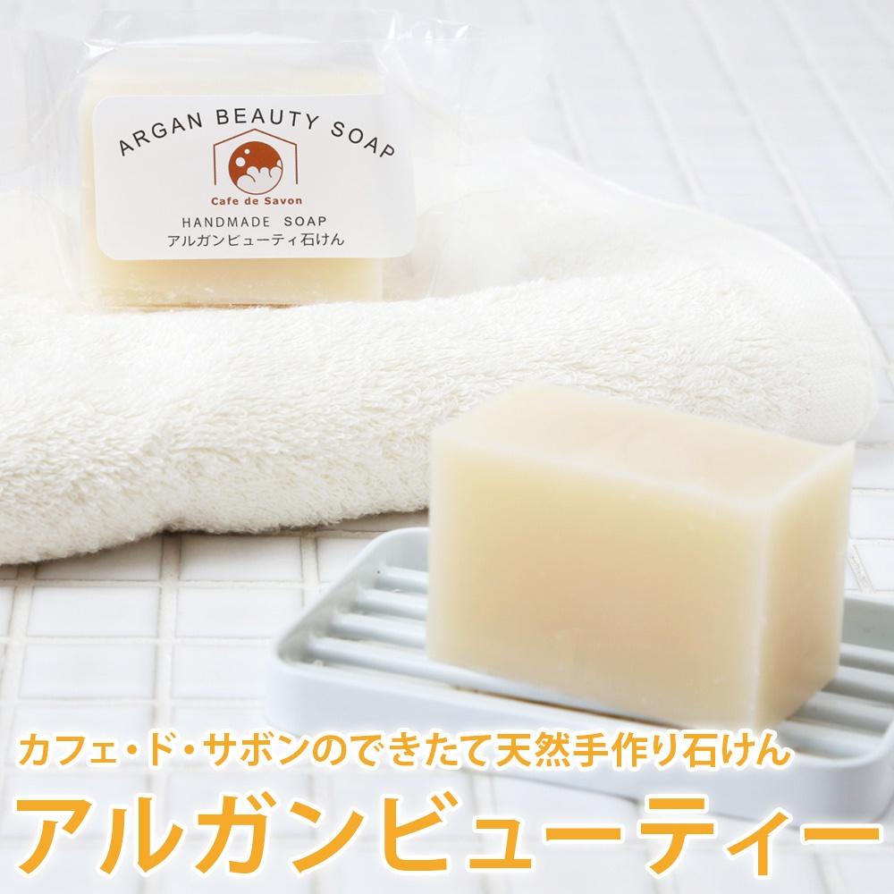 Cafe de Savon(カフェ・ド・サボン) 天然手作り石鹸 アルガンビューティーの商品画像