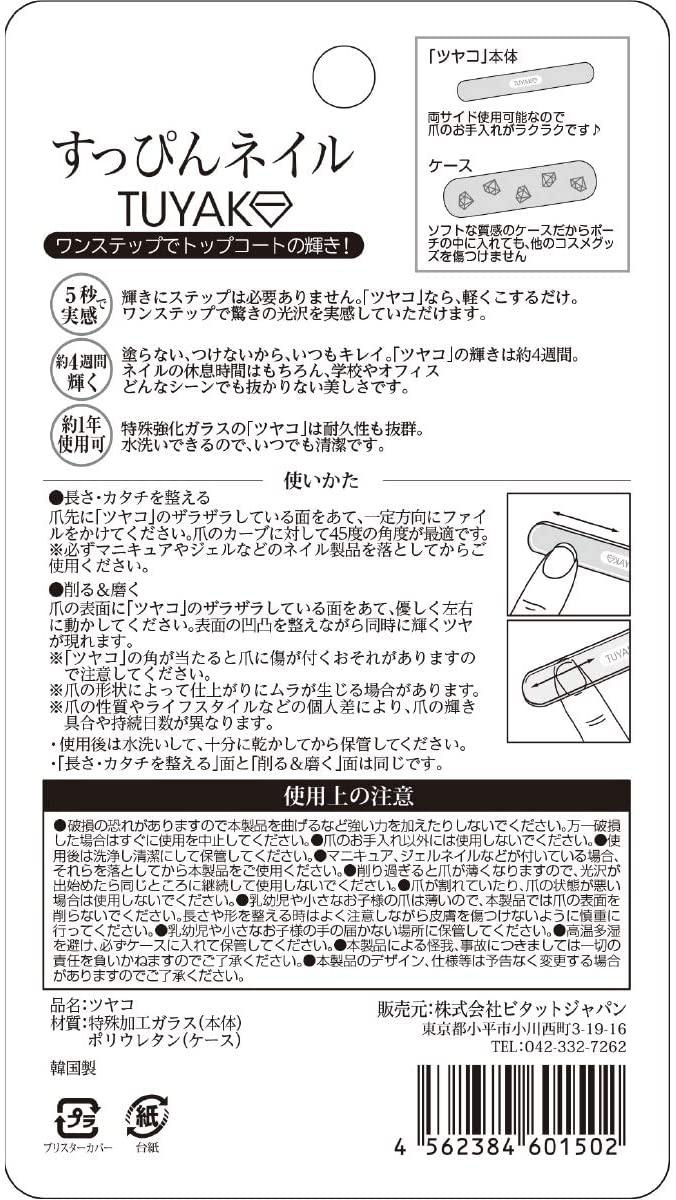 すっぴんネイル TUYAKOの商品画像2