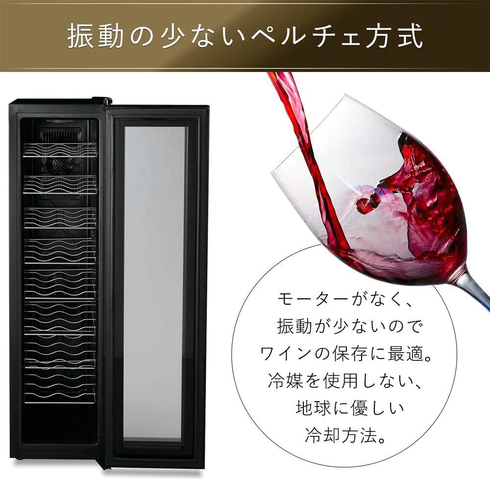 IRIS OHYAMA(アイリスオーヤマ) ワインセラー PWC-491P-Bの商品画像3