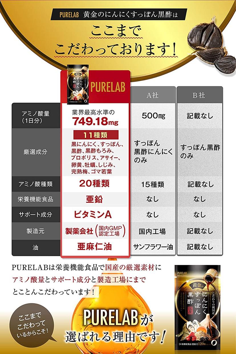 PURELAB(ピュアラボ) 黄金のにんにくすっぽん黒酢の商品画像4