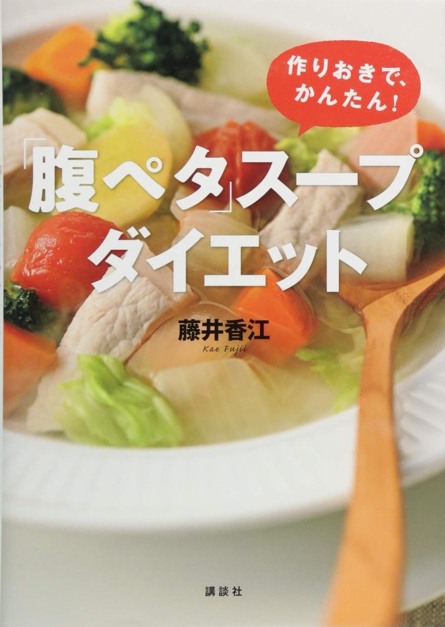 講談社 「腹ペタ」スープダイエット 作りおきで、かんたん!の商品画像