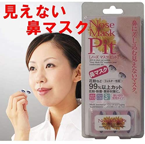 NOSE MASK PIT(ノーズマスクピット) ノーズマスクピットの商品画像3